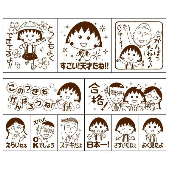 ちびまる子ちゃん・木製ごほうびスタンプ2 | 教員・先生スタンプ専門店 ...